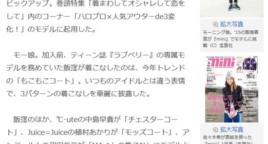 Screenshot_2019-09-15 モー娘。飯窪春菜、華麗な着こなしを披露 『mini』にハロプロ選抜4人登場.png
