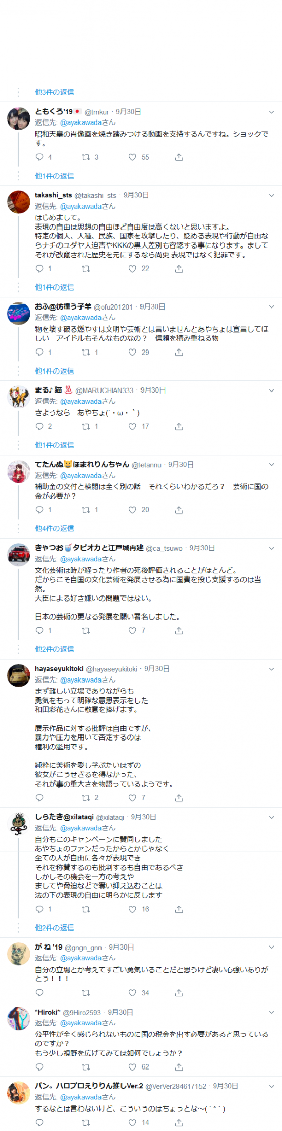 Screenshot_2019-10-08 和田彩花さんはTwitterを使っています 「https t co F0asyH3GNh」 Twitter(1).png