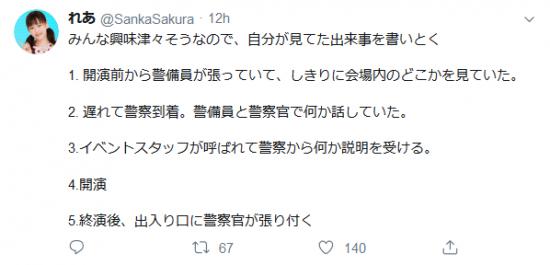 Screenshot_2019-10-27 れあ( SankaSakura)さん Twitter.png