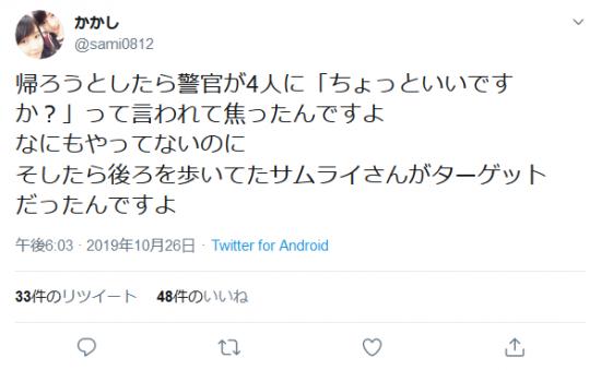 Screenshot_2019-10-27 かかしさんはTwitterを使っています 「帰ろうとしたら警官が4人に「ちょっといいですか?」って言われて焦ったんですよ なにもやってないのに そしたら後ろを歩いてたサムライさんがターゲットだったんです.png