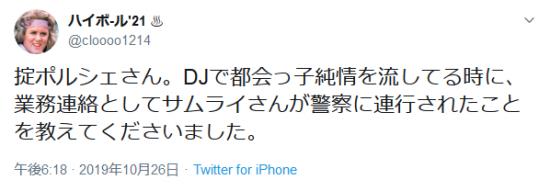 Screenshot_2019-10-27 ハイボ-ル'21 ♨︎さんはTwitterを使っています 「掟ポルシェさん。DJで都会っ子純情を流してる時に、業務連絡としてサムライさんが警察に連行されたことを教えてくださいました。」 Twitter.png