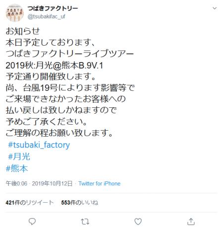 Screenshot_2019-10-12 つばきファクトリーさんはTwitterを使っています 「お知らせ 本日予定しております、 つばきファクトリーライブツアー 2019秋 月光 熊本B 9V 1 予定通り開催致します。 尚、台風19号により.png