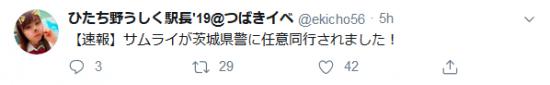 Screenshot_2019-10-26 ひたち野うしく駅長'19 つばきイベ( ekicho56)さん Twitter(1).png