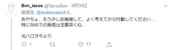Screenshot_2019-10-08 和田彩花さんはTwitterを使っています 「https t co F0asyH3GNh」 Twitter(2).png
