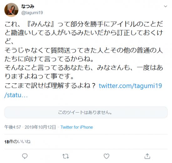 Screenshot_2019-10-12 (1) なつみさんはTwitterを使っています 「これ、『みんな』って部分を勝手にアイドルのことだと勘違いしてる人がいるみたいだから訂正しておくけど、 そうじゃなくて質問送ってきた人とその他の普通の人.png