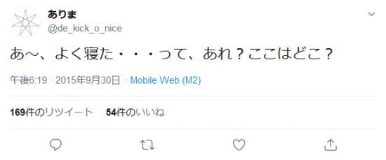 Screenshot_2019-10-27 ありまさんはTwitterを使っています 「あ~、よく寝た・・・って、あれ?ここはどこ?」 Twitter.png