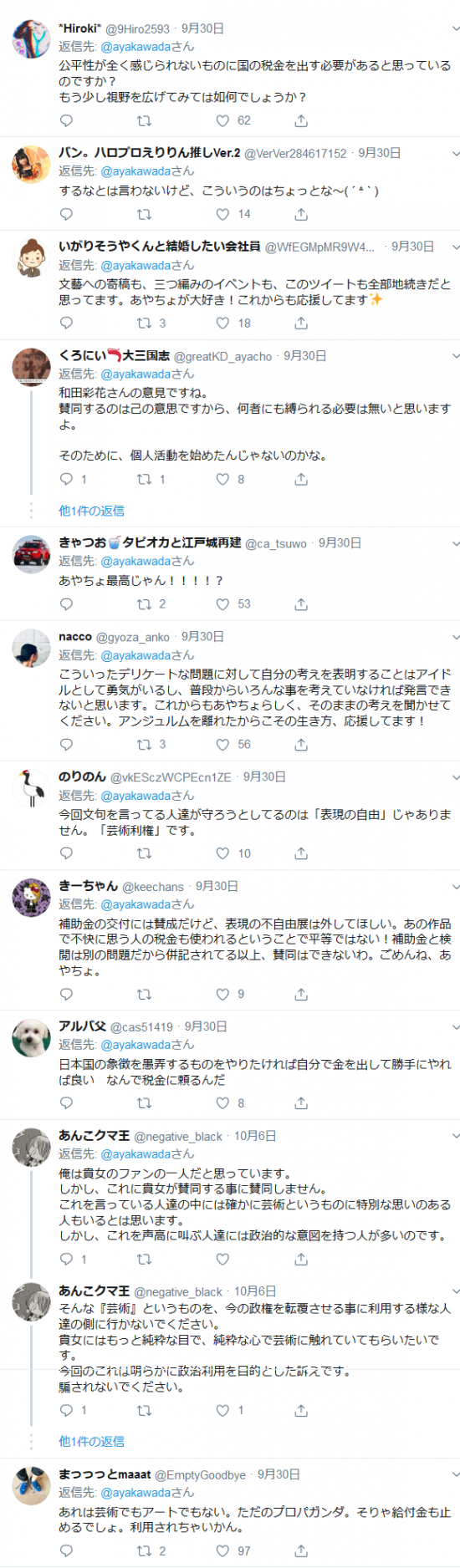 Screenshot_2019-10-08 和田彩花さんはTwitterを使っています 「https t co F0asyH3GNh」 Twitter.png