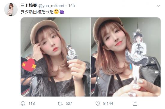 Screenshot_2019-10-28 三上悠亜( yua_mikami)さん Twitter.png