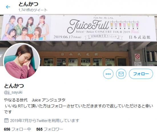 Screenshot_2019-10-01 とんかつ( jj_sayuki)さん Twitter.png