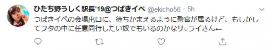 Screenshot_2019-10-26 ひたち野うしく駅長'19 つばきイベ( ekicho56)さん Twitter.png