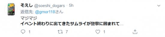 Screenshot_2019-10-26 イベント終わりに出てきたサムライが警察に囲まれて... - Twitter検索 Twitter.png