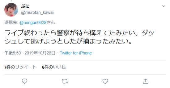 Screenshot_2019-10-27 ぷにさんはTwitterを使っています 「 norigan0628 ライブ終わったら警察が待ち構えてたみたい。ダッシュして逃げようとしたが捕まったみたい。」 Twitter.png