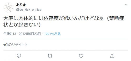 Screenshot_2019-10-27 ありまさんはTwitterを使っています 「大麻は肉体的には依存度が低いんだけどなぁ(禁断症状とか起きない)」 Twitter.png