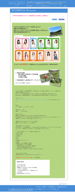 screencapture-up-fc-jp-helloproject-news-Info-php-2019-10-23-06_52_23.png