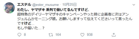 Screenshot_2019-11-01 わたし、ヤマザキ 系列で働いてるんですけど - Twitter検索 Twitter.png
