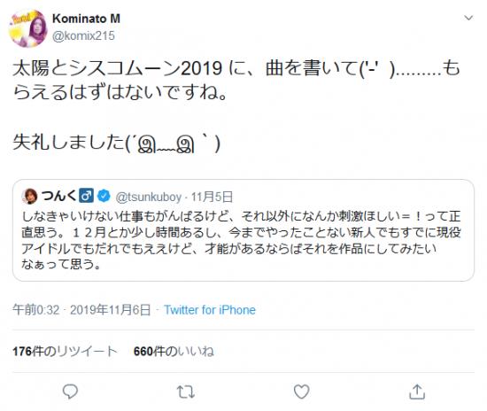 Screenshot_2019-11-07 Kominato MさんはTwitterを使っています 「太陽とシスコムーン2019 に、曲を書いて('-' ) もらえるはずはないですね。 失礼しました(´இ﹏இ`)」 Twitter.png
