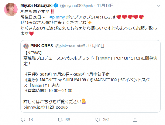 Screenshot_2019-11-20 Miyabi Natsuyaki( miyaaa0825pink)さん Twitter.png