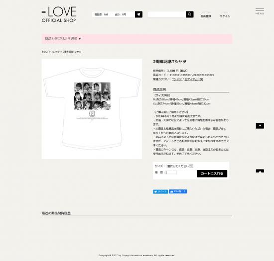 商品詳細ページ  =LOVE OFFICIAL SHOP  2周年記念Tシャツ 2019-11-17.png