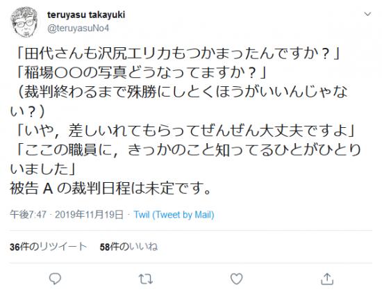 Screenshot_2019-11-21 teruyasu takayukiさんはTwitterを使っています 「「田代さんも沢尻エリカもつかまったんですか?」 「稲場〇〇の写真どうなってますか?」 (裁判終わるまで殊勝にしとくほうがいいんじゃ.png