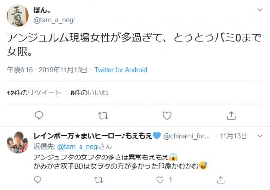 Screenshot_2019-11-24 ぽん。さんはTwitterを使っています 「アンジュルム現場女性が多過ぎて、とうとうバミ0まで女限。」 Twitter.png