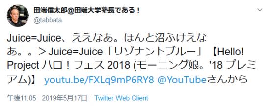 Screenshot_2019-11-24 田端信太郎 田端大学塾長である!さんはTwitterを使っています 「Juice=Juice、ええなあ。ほんと沼ふけえなあ。。>Juice=Juice「リゾナントブルー」【Hello Project ハ.png