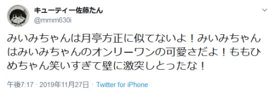 Screenshot_2019-11-27 キューティー佐藤たんさんはTwitterを使っています 「みいみちゃんは月亭方正に似てないよ!みいみちゃんはみいみちゃんのオンリーワンの可愛さだよ!ももひめちゃん笑いすぎて壁に激突しとったな!」 Twi.png