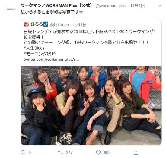 Screenshot_2019-11-02 ワークマン/WORKMAN Plus【公式】( workman_plus)さん Twitter.png