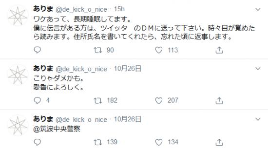 Screenshot_2019-11-21  de_kick_o_nice - Twitter検索 Twitter.png