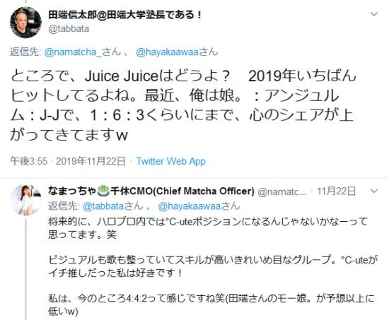 Screenshot_2019-11-24 田端信太郎 田端大学塾長である!さんはTwitterを使っています 「 namatcha_ hayakaawaa ところで、Juice Juiceはどうよ? 2019年いちばんヒットしてるよね。最近、俺.png
