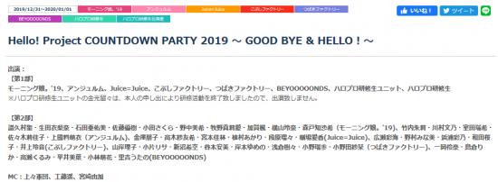 Screenshot_2019-12-29 コンサート&イベント|ハロー!プロジェクト オフィシャルサイト.png
