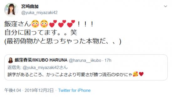 Screenshot_2019-12-03 宮崎由加さんはTwitterを使っています 「飯窪さん