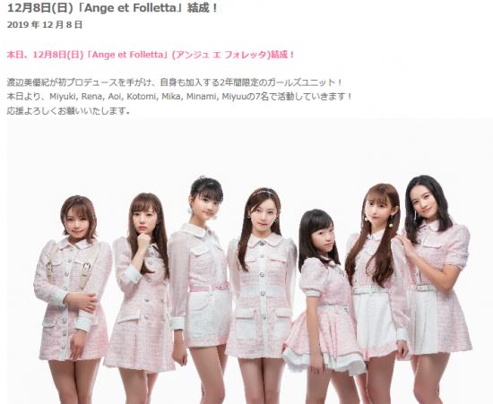 Screenshot_2019-12-08 12月8日(日)「Ange et Folletta」結成!.png
