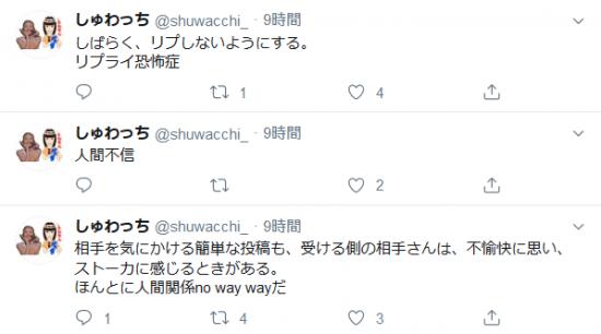 Screenshot_2020-01-19 しゅわっち( shuwacchi_)さん Twitter(2).png