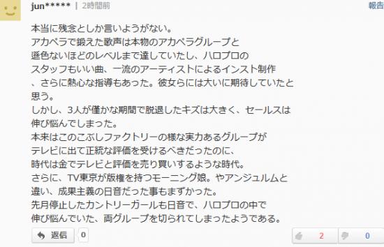Screenshot_2020-01-09 jun さんのページ Yahoo ニュース(2).png
