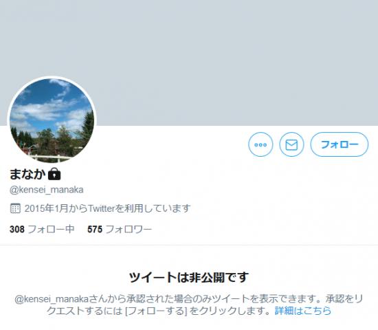 Screenshot_2020-01-07 まなか( kensei_manaka)さん Twitter.png