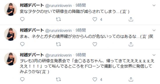 Screenshot_2020-01-19 村越デパート( rururinloverin)さん Twitter.png