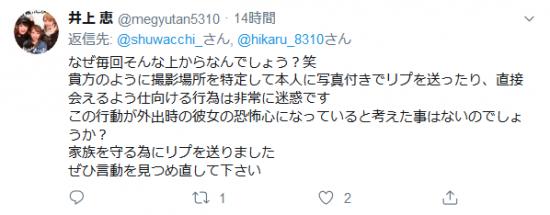 Screenshot_2020-01-19 しゅわっちさんはTwitterを使っています 「 hikaru_8310 振付を勉強するのだったら、自宅ばかりこもらないで、いっぱい外出しよう。街中歩くことで、 色々なひとん観察し、仕草、動き一つ一つみ.png