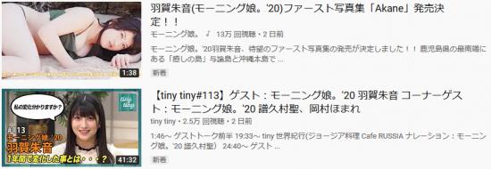 Screenshot_2020-01-13 羽賀朱音 - YouTube.png