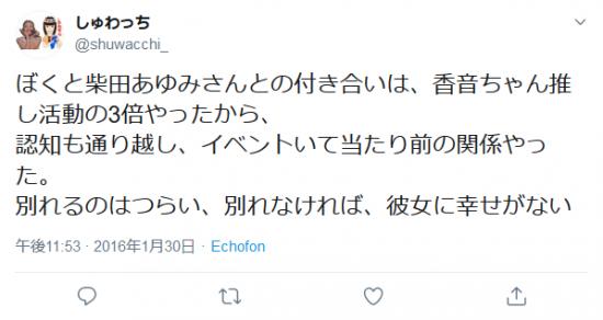 Screenshot_2020-01-19 しゅわっちさんはTwitterを使っています 「ぼくと柴田あゆみさんとの付き合いは、香音ちゃん推し活動の3倍やったから、 認知も通り越し、イベントいて当たり前の関係やった。 別れるのはつらい、別れなけ.png