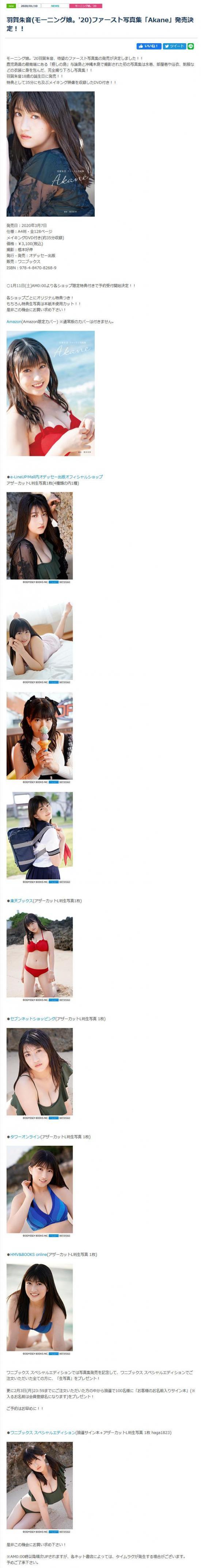 Screenshot_2020-01-10 ニュース詳細|ハロー!プロジェクト オフィシャルサイト.jpg