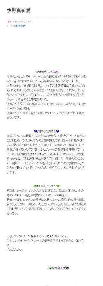 screencapture-ameblo-jp-mm-12ki-entry-12565841818-html-2020-01-10-09_51_11_.png