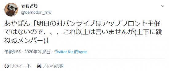 Screenshot_2020-02-08 でもどりさんはTwitterを使っています 「あやぱん「明日の対バンライブはアップフロント主催ではないので、、、これ以上は言いませんが(上下に跳ねるメンバー)」」 Twitter.png