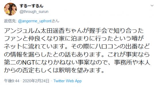 Screenshot_2020-02-25 するーするんさんはTwitterを使っています 「 angerme_upfront アンジュルム太田遥香ちゃんが握手会で知り合ったファンと仲良くなり家に泊まりに行ったという噂がネットに流れています。その.png