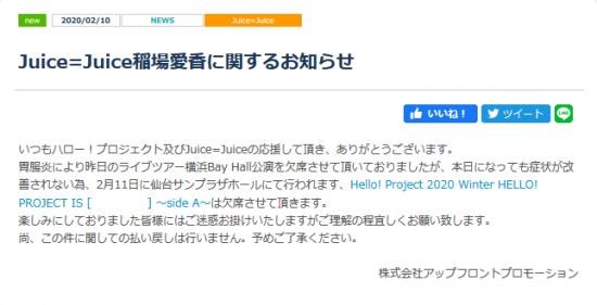 Screenshot_2020-02-11 ニュース詳細|ハロー!プロジェクト オフィシャルサイト(1).png
