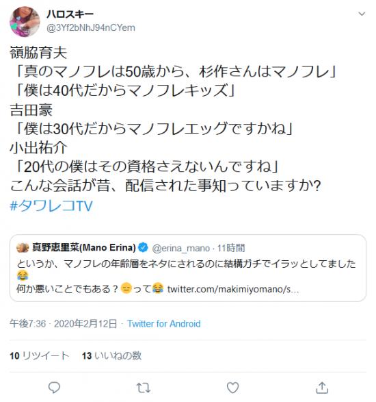 Screenshot_2020-02-13 ハロスキーさんはTwitterを使っています 「嶺脇育夫 「真のマノフレは50歳から、杉作さんはマノフレ」 「僕は40代だからマノフレキッズ」 吉田豪 「僕は30代だからマノフレエッグですかね」 小出祐.png