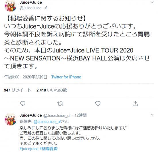Screenshot_2020-02-10 Juice=JuiceさんはTwitterを使っています 「【稲場愛香に関するお知らせ】 いつもJuice=Juiceの応援ありがとうございます。 今朝体調不良を訴え病院にて診断を受けたところ胃腸炎と診.png