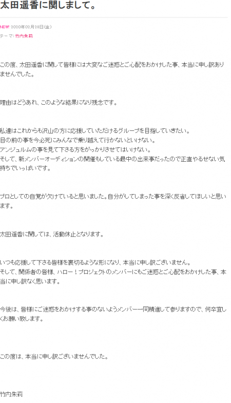 Screenshot_2020-02-28 アンジュルム『太田遥香に関しまして。』.png