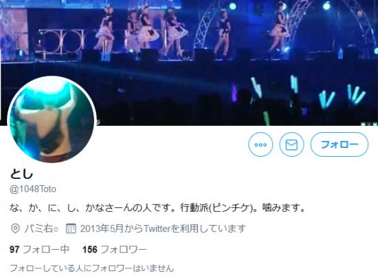 Screenshot_2020-02-17 としさん ( 1048Toto) Twitter.png