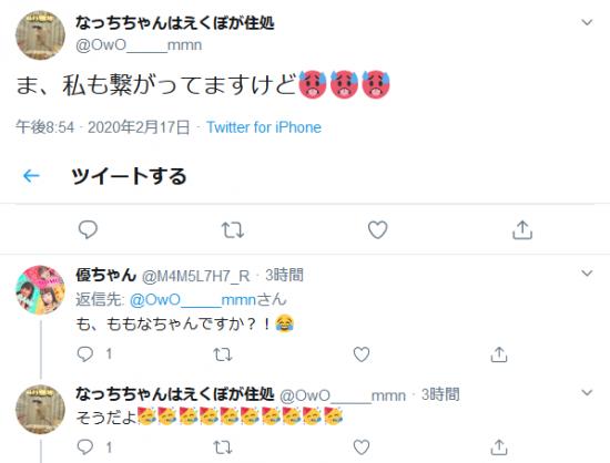 Screenshot_2020-02-18 なっちちゃんはえくぼが住処さんはTwitterを使っています 「ま、私も繋がってますけど