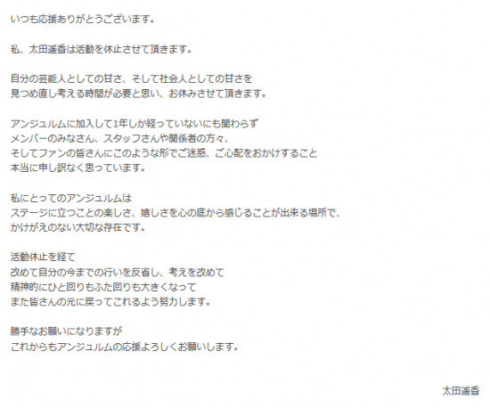 Screenshot_2020-02-28 ニュース詳細|ハロー!プロジェクト オフィシャルサイト(2).png